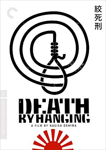 Death By Hanging Death By Hanging DVD Criterion Nr