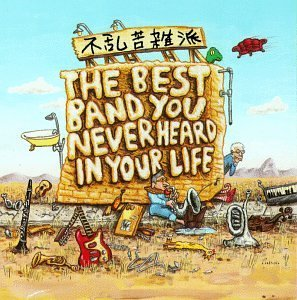 Frank Zappa Best Band You Never Heard In Y 2 CD Set