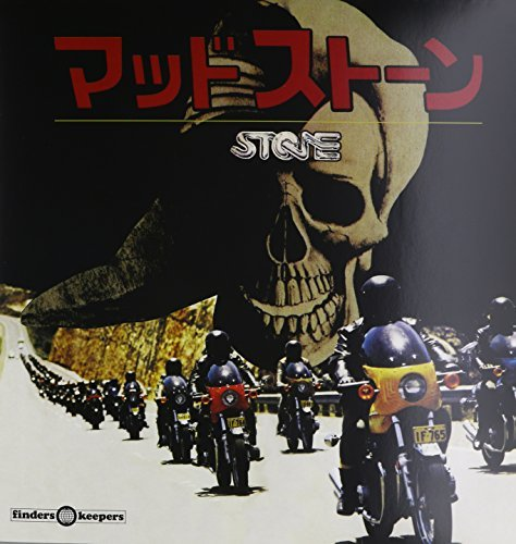 Billy Green Stone Soundtrack Lp