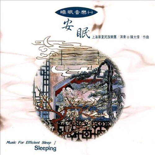 Shanghai Chinese Traditional O Music For Efficient Sleep