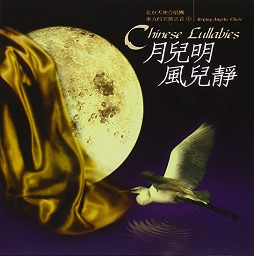 Beijing Angelic Choir Chinese Lullabies