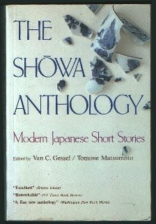 Van C. Gessel The Showa Anthology Modern Japanese Short Stories