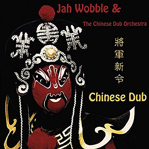 Jah Wobble Chinese Dub