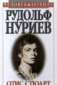 Otis Stuart Perpetual Motion The Public & Private Lives Of Rudolf Nureyev