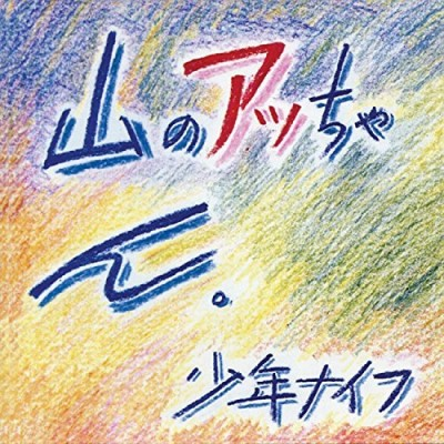 Shonen Knife Yama No Attchan (lp)