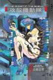 Shirow Masamune The Ghost In The Shell 1 Deluxe Edition