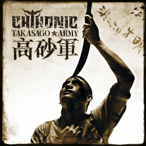 Chthonic Takasago Army