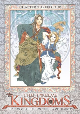 Vol. 3 Coup Twelve Kingdoms Clr Jpn Lng Eng Dub Sub Nr
