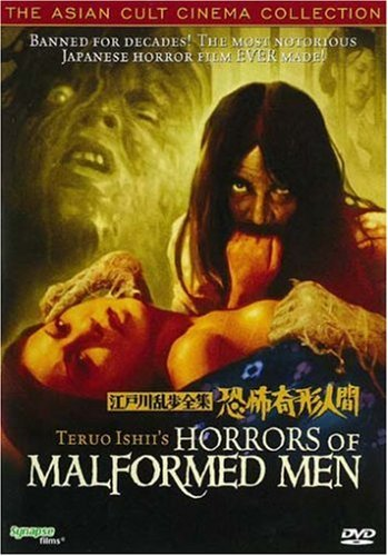 Horrors Of Malformed Men Horrors Of Malformed Men Ws Nr