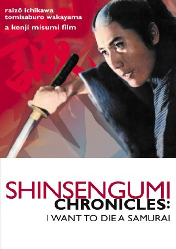Shinsengumi Chronicles I Want Shinsengumi Chronicles I Want Nr