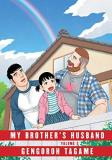 Gengoroh Tagame My Brother's Husband Volume 2