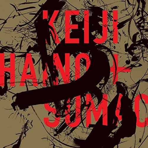 Keiji Haino & Sumac American Dollar Bill Keep Facing Sideways You're Too Hideous To Look At Face On 2xlp