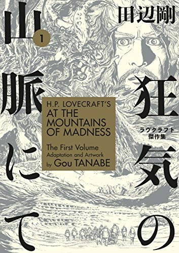 Gou Tanabe H.P. Lovecraft's At The Mountains Of Madness Volume 1