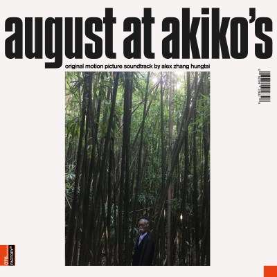 august-at-akikos-soundtrack-natural-vinyl-rsd-2019-limited-to-750-lp
