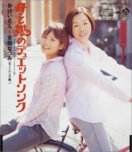 Okeisan To Abe Natsumi Haha To Musume No Duet Song Import Jpn