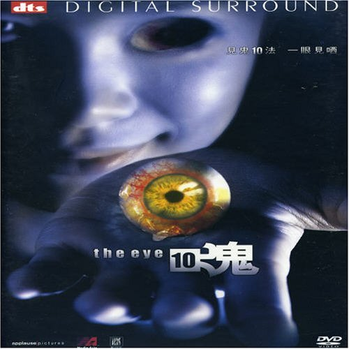 Eye 10 Eye 10 Import Eu Ntsc (0)