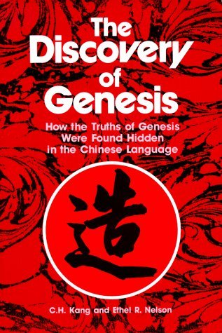 C. H. Kang The Discovery Of Genesis