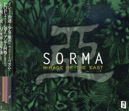 Sorma Mirage Of The East Import Jpn