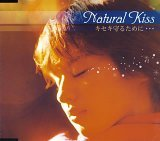 Natural Kiss Shinjitsu Stay With Me Import Jpn