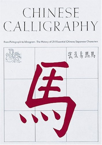 Edoardo Fazzioli Chinese Calligraphy From Pictograph To Ideogram The History Of 214 E