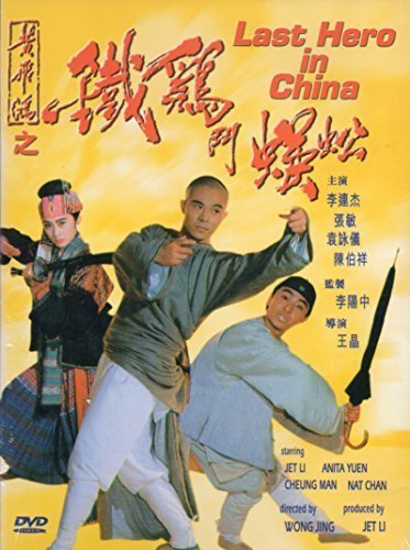 jet-li-anita-yuen-sharla-cheung-wong-jing-last-hero-in-china
