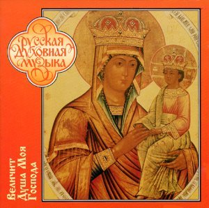 various-my-soul-doth-magnity-the-lord-russian-sacred-musi