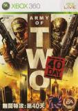 Xbox 360 Army Of Two 40th Day